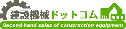 建設機械ドットコムトップページ